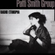 Smith, Patti Radio Ethiopia..
